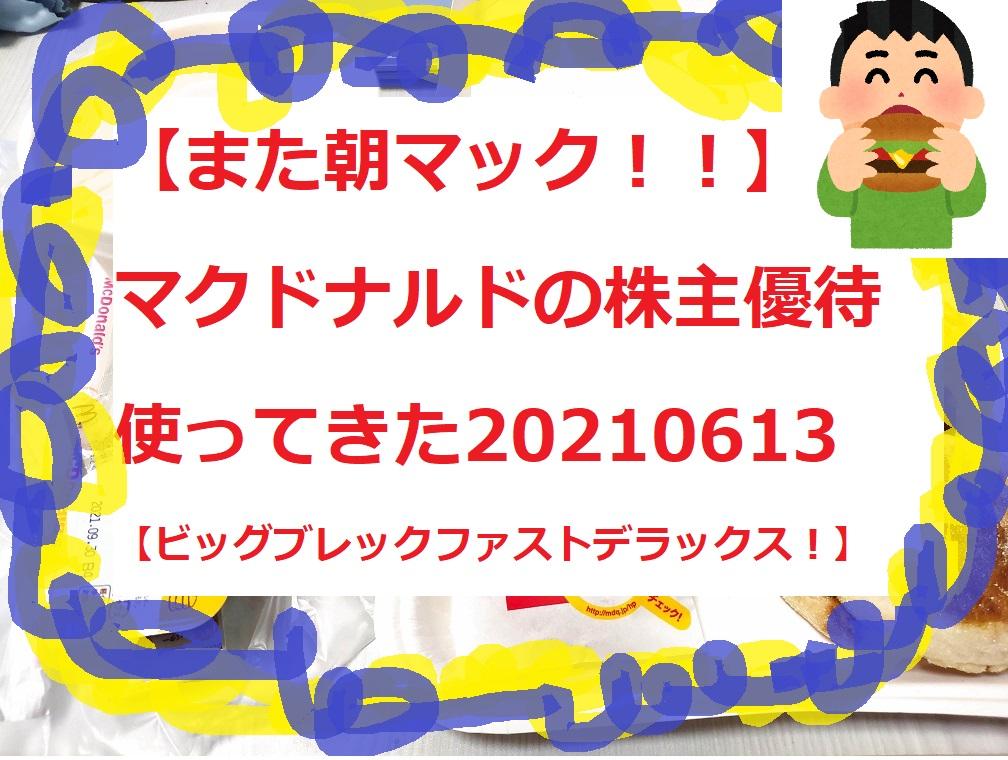 【また朝マック!!】マクドナルドの株主優待使ってきた20210116