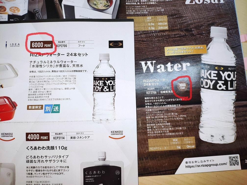 RIZAP株主優待改悪2021③