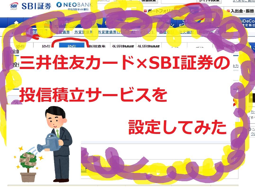三井住友カード×SBI証券の投信積立サービスを設定してみた