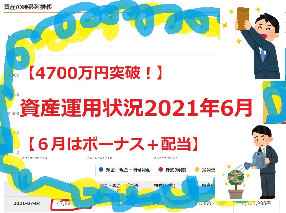 【4700万円突破!】資産運用状況2021年6月【6月はボーナス+配当】