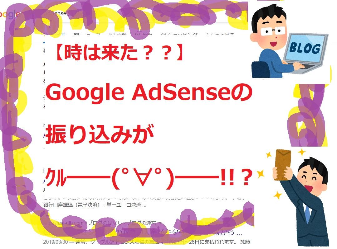 【時は来た??】Google AdSenseの振り込みがクル━━(゚∀゚)━━!!??