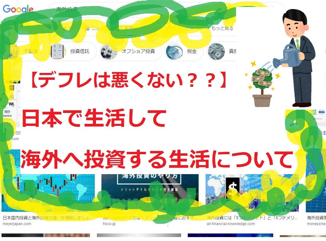 【デフレは悪くない??】日本で生活して海外へ投資する生活について