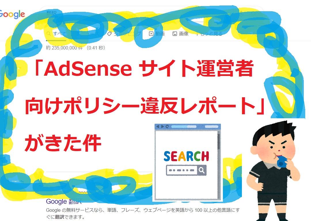「AdSense サイト運営者向けポリシー違反レポート」がきた件