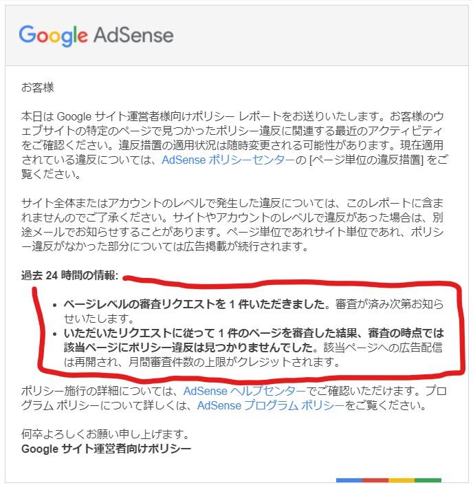 AdSense警告8