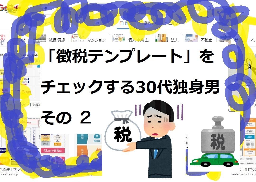 「徴税テンプレート」をチェックする30代独身男 その2(ネタ要素多め)