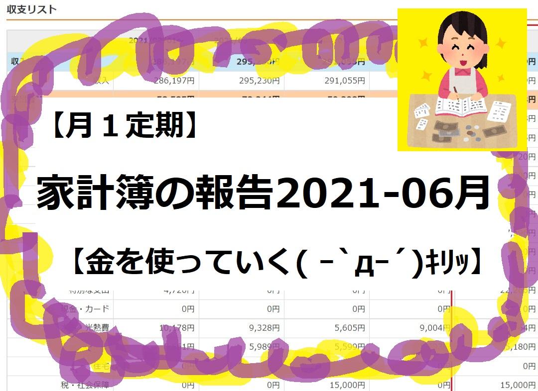 【月1定期】家計簿の報告2021-06月 【金を使っていく( ー`дー´)キリッ】