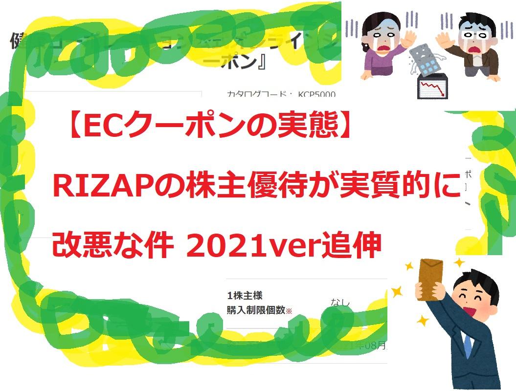 【ECクーポンの実態】RIZAPの株主優待が実質的に改悪な件 2021ver追伸