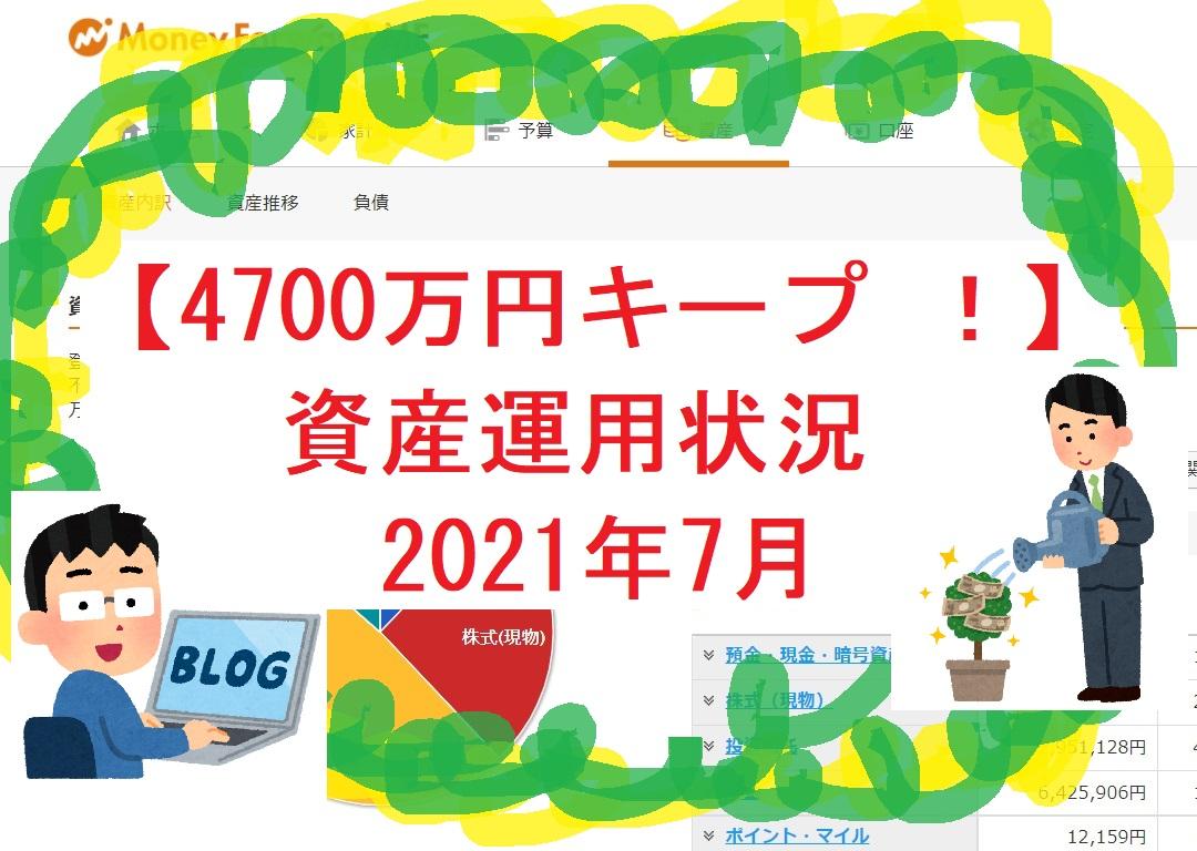 【4700万円キープ !】資産運用状況2021年7月