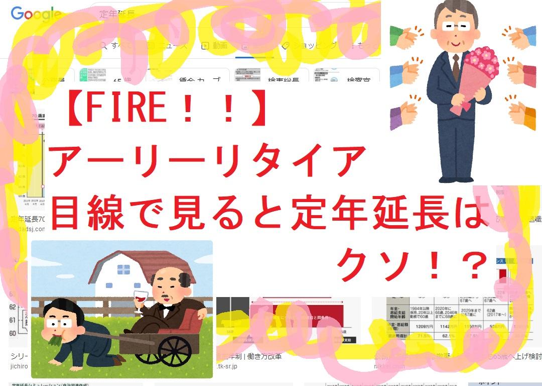 【FIRE!!】アーリーリタイア目線で見ると定年延長はクソ!?