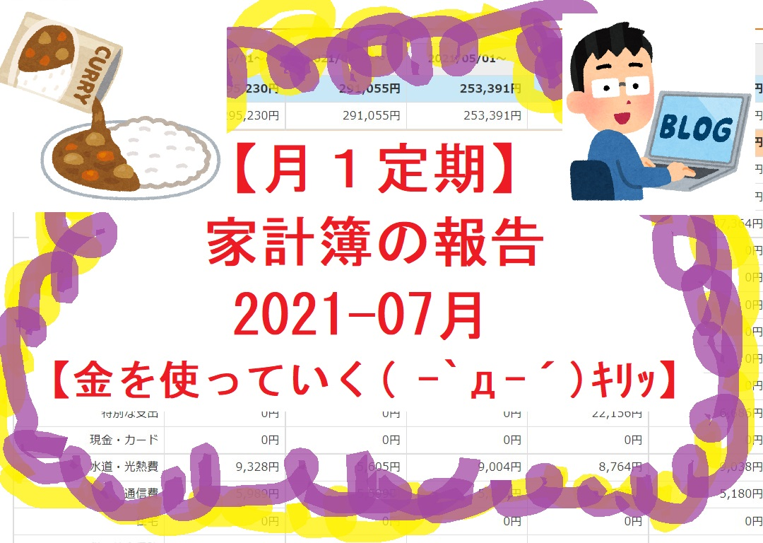 【月1定期】家計簿の報告2021-07月 【金を使っていく( ー`дー´)キリッ】