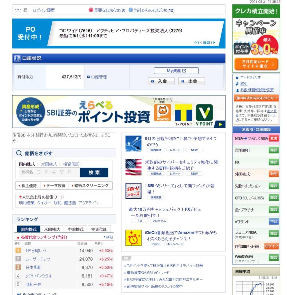 SBI証券ユーザーインターフェース