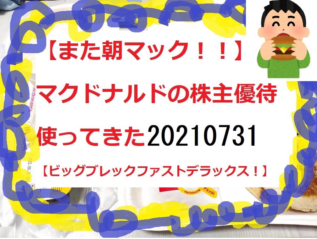 【マクドナルド株主優待】ビッグブレックファストデラックス!!【またまた朝マック】