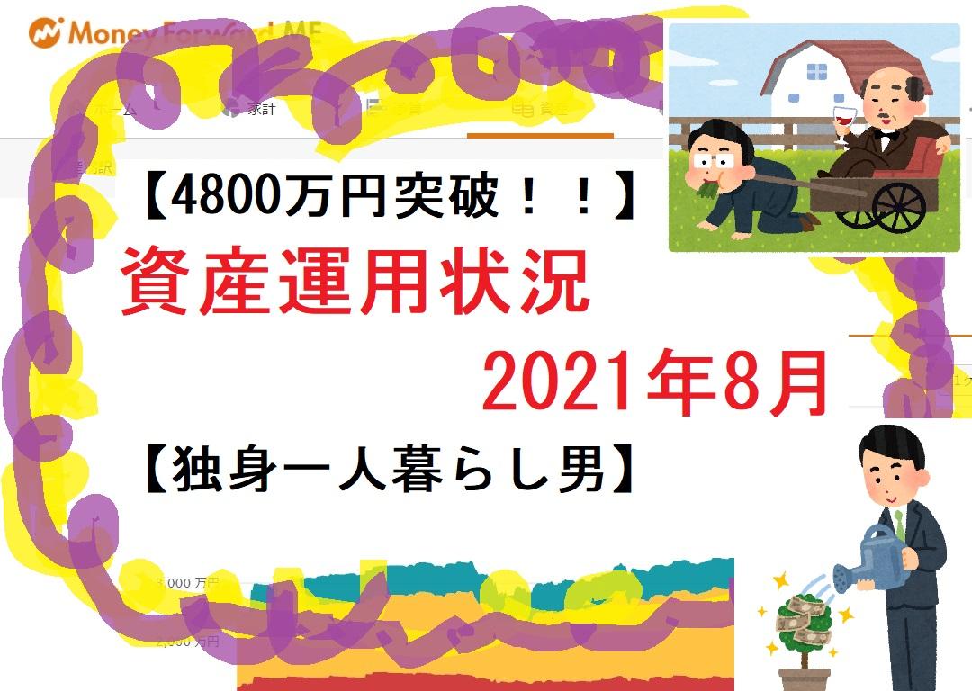 【4800万円突破!!】資産運用状況2021年8月【独身一人暮らし男】