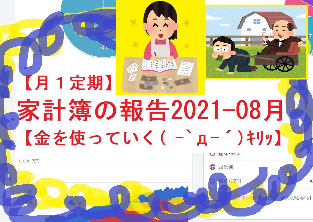 【月1定期】家計簿の報告2021-08月 【金を使っていく( ー`дー´)キリッ】
