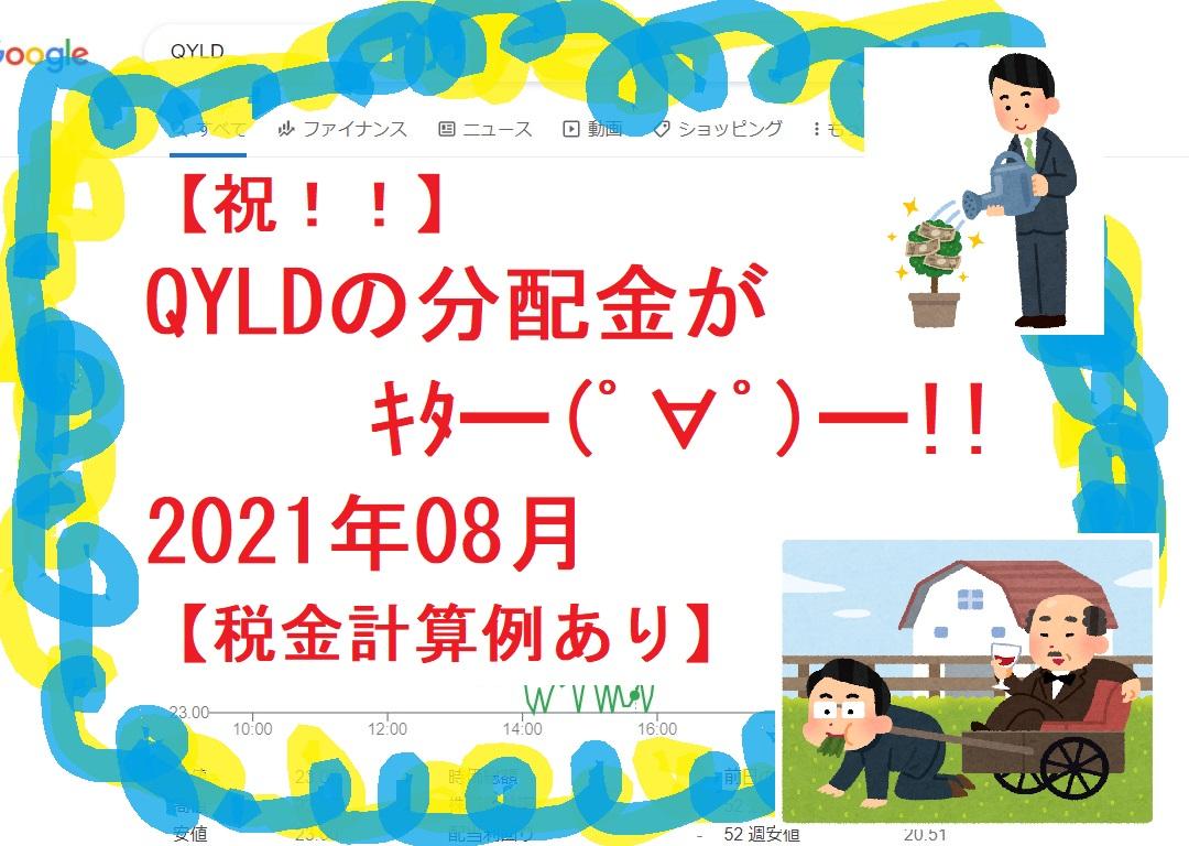 【祝!!】QYLDの分配金がキタ━(゚∀゚)━!!2021年08月【計算例あり】