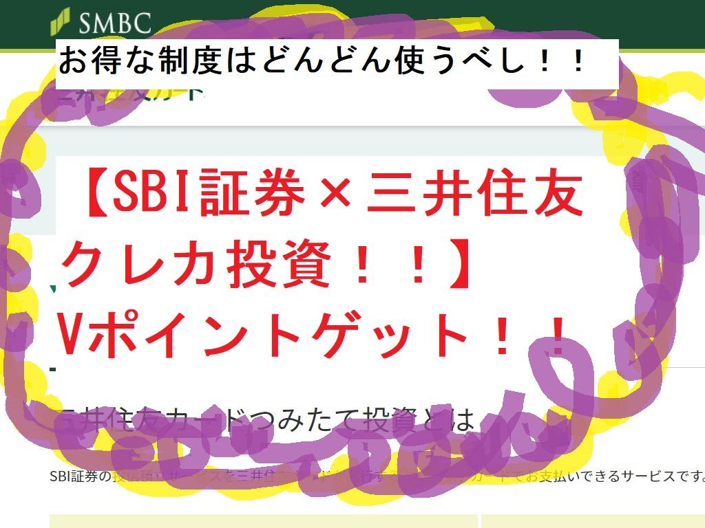 【SBI証券×三井住友クレカ投資!!】Vポイントゲット!!【短報】