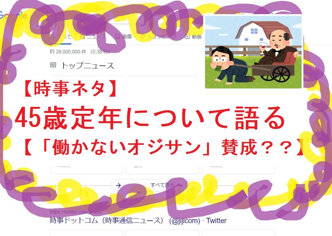 【時事ネタ】45歳定年について語る【「働かないオジサン」賛成??】