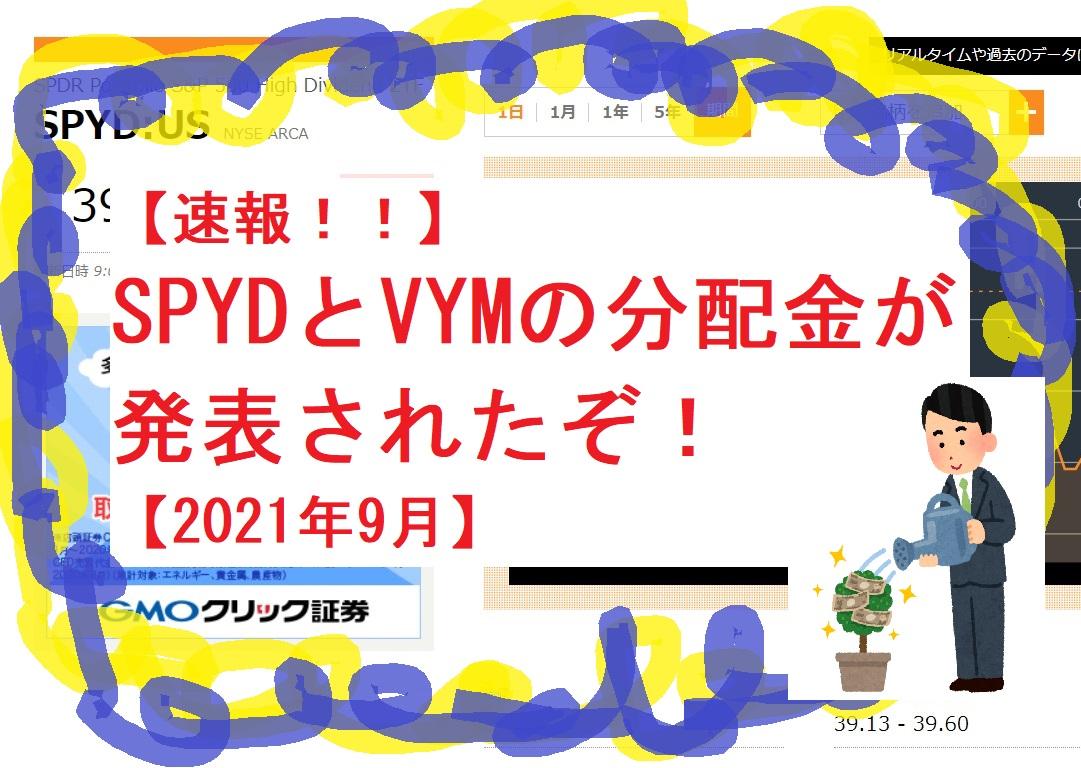 【速報!!】SPYDとVYMの分配金が発表されたぞ!【2021年9月】