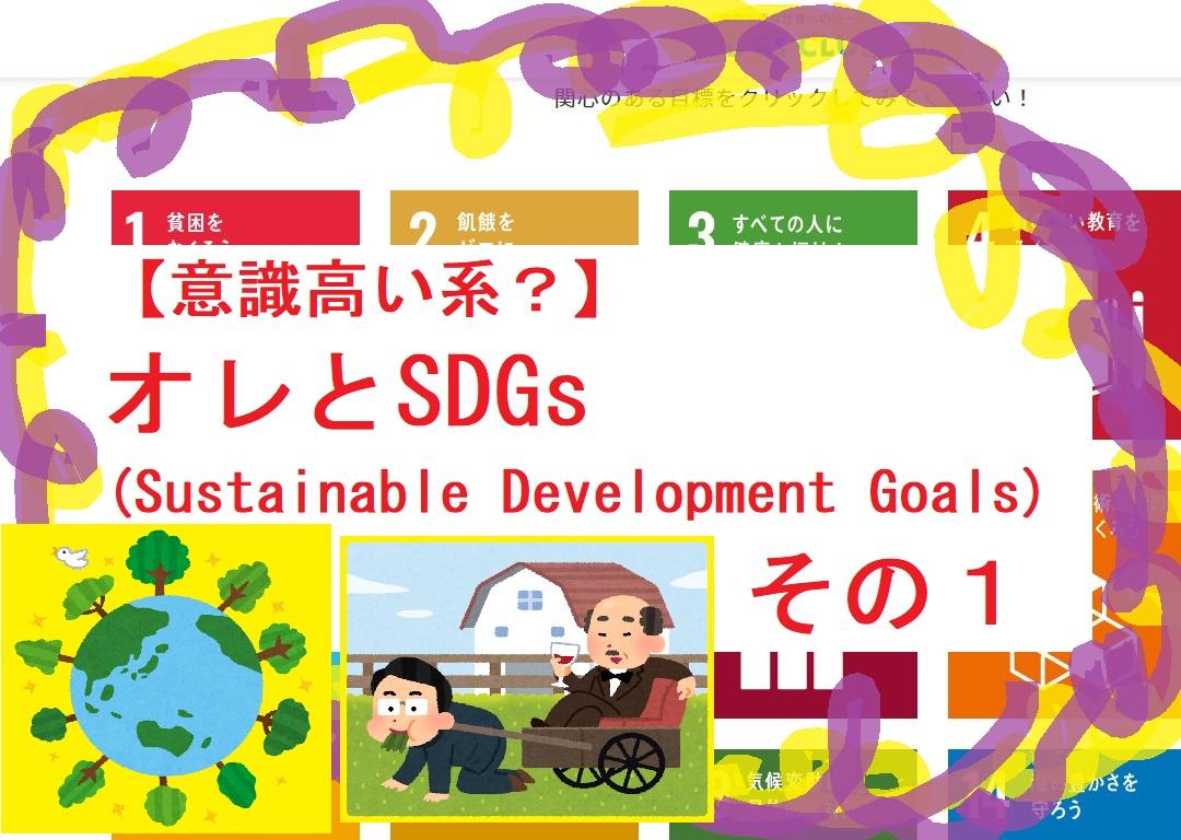 【意識高い系?】オレとSDGs(Sustainable Development Goals) その1