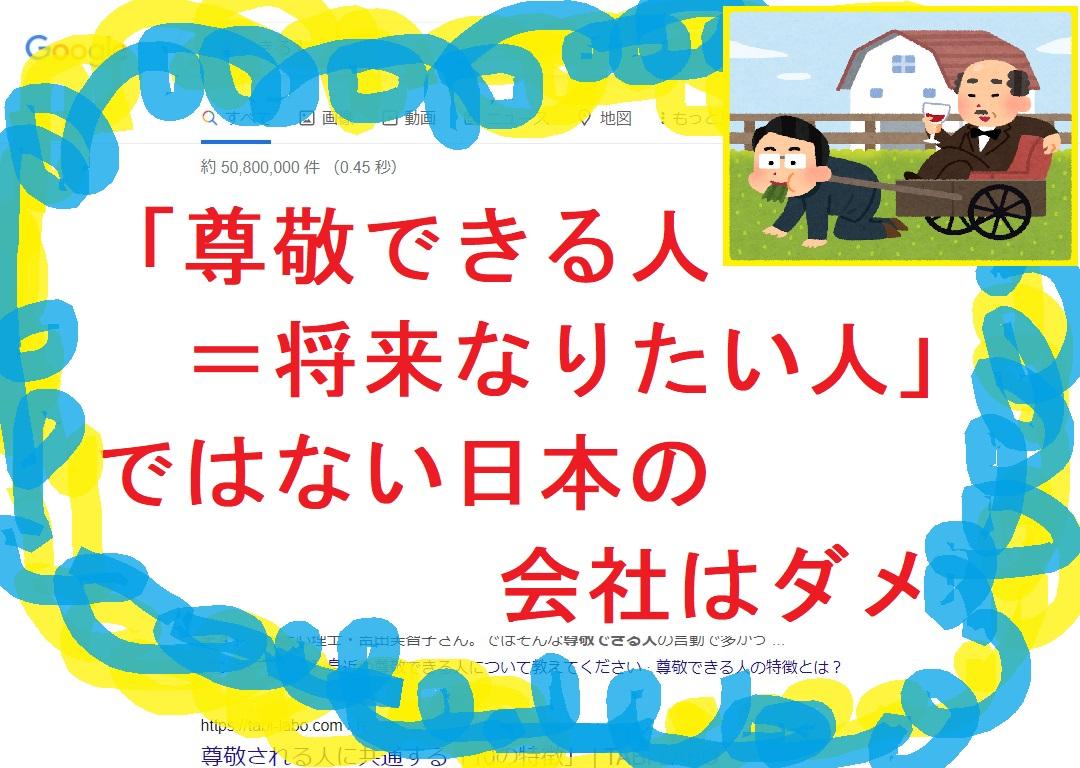 「尊敬できる人=将来なりたい人」ではない日本の会社はダメ