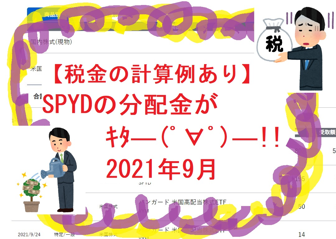 【税金の計算例あり】SPYDの分配金がキタ―(゚∀゚)―!!2021年9月