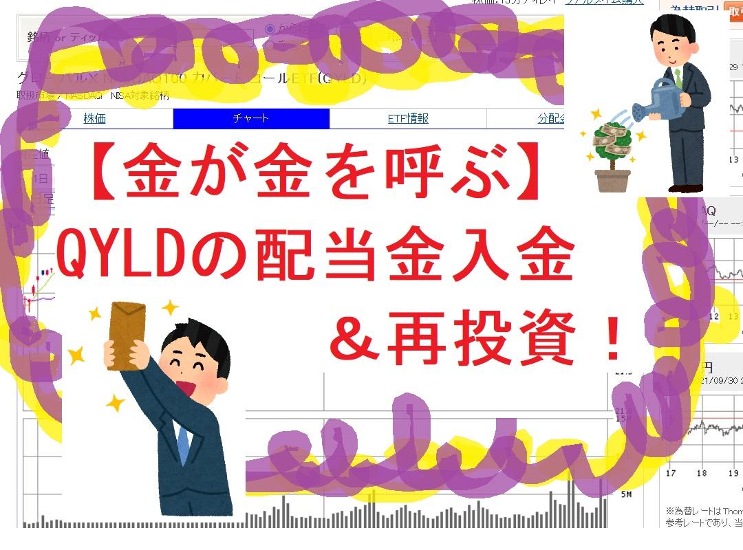 【金が金を呼ぶ】QYLDの配当金入金&再投資!