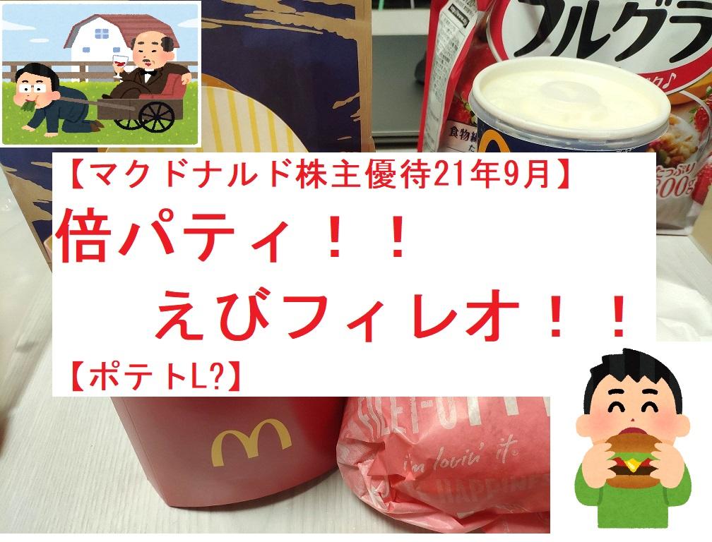 【マクドナルド株主優待21年9月】倍パティ・えびフィレオ!!【ポテトL?】