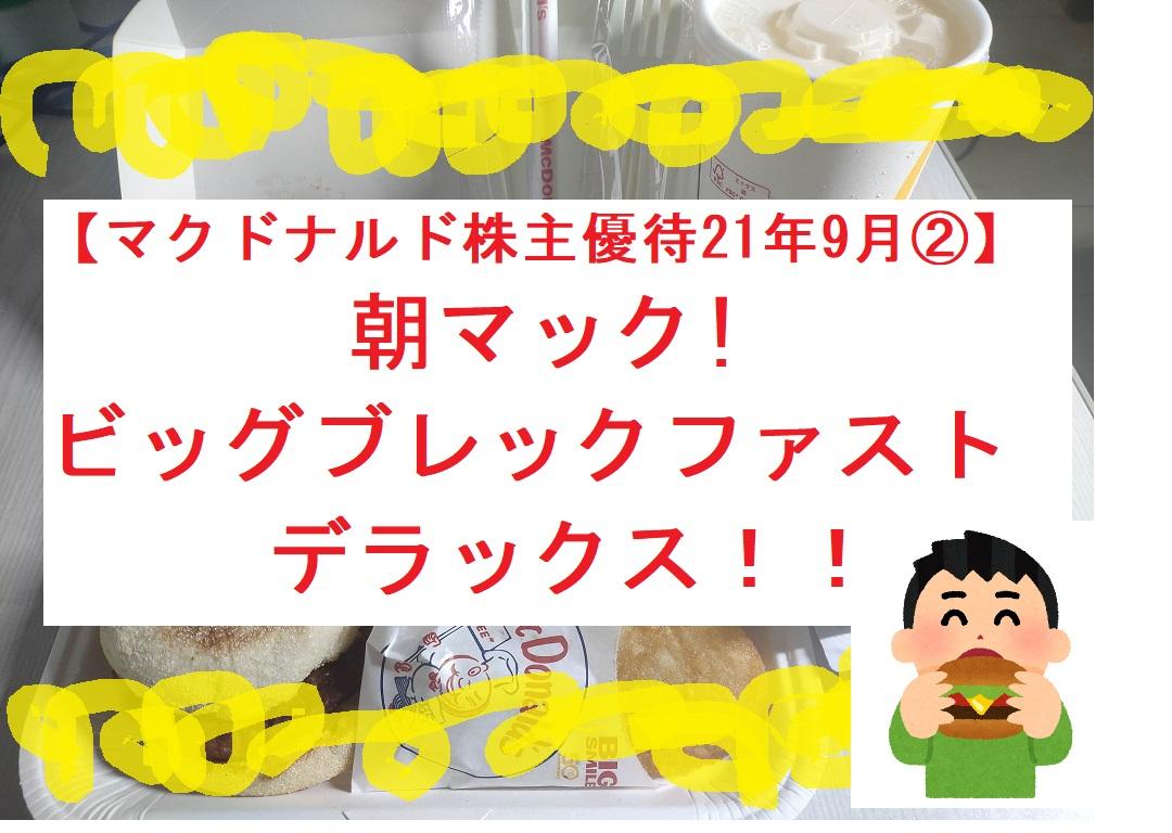 【マクドナルド株主優待21年9月②】朝マック ビッグブレックファストデラックス!!