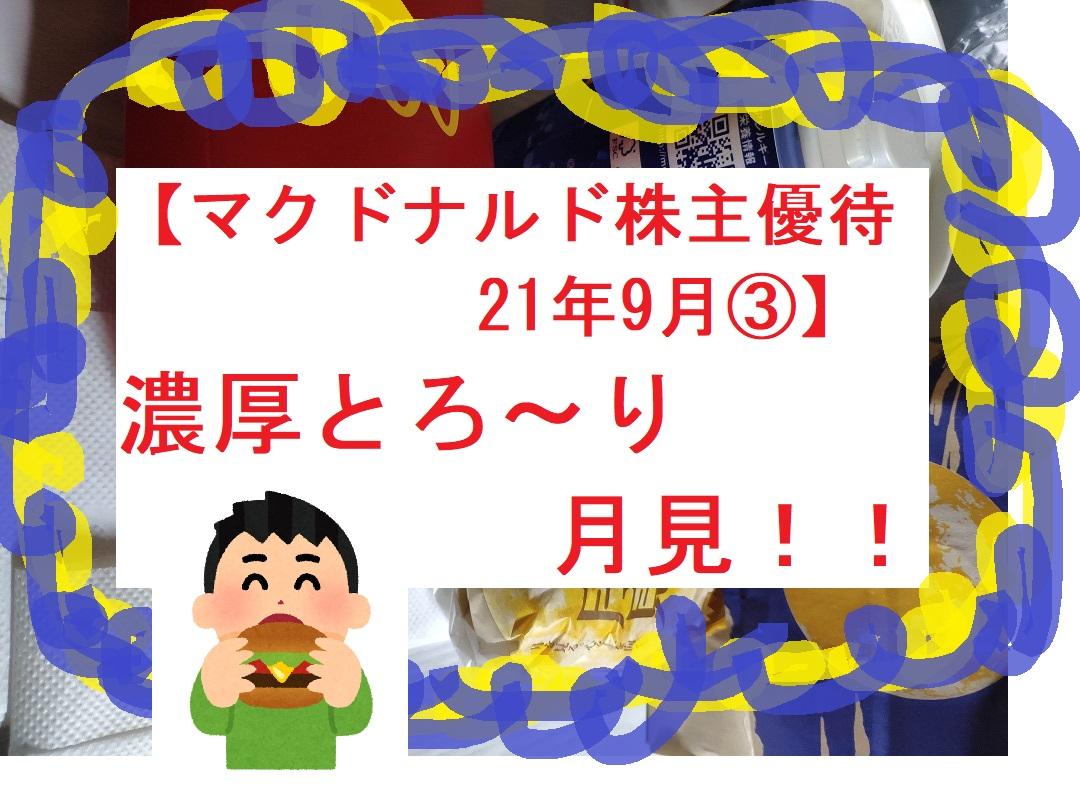 【マクドナルド株主優待21年9月③】濃厚とろ~り月見!!