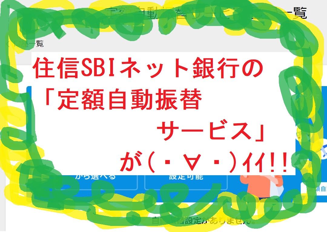 住信SBIネット銀行の「定額自動振替サービス」が(・∀・)イイ!!