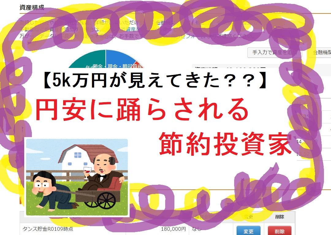 【5k万円が見えてきた??】円安に踊らされる節約投資家