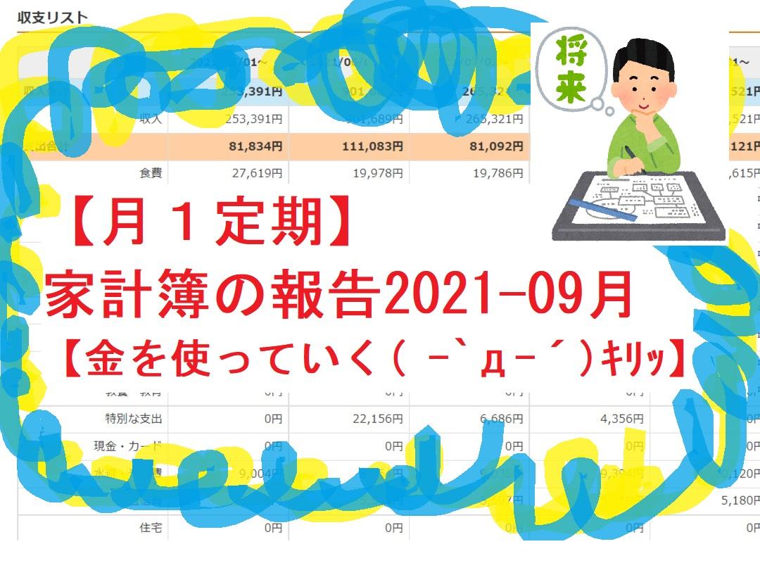 【月1定期】家計簿の報告2021-09月 【金を使っていく( ー`дー´)キリッ】