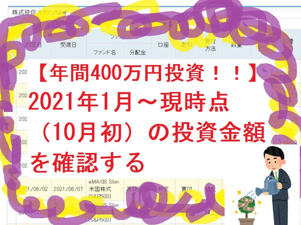 【年間400万円投資!!】2021年1月~現時点(10月初)の投資金額を確認する